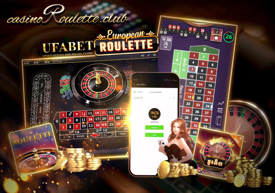 เกมรูเล็ต บรเว็บ UFABET คาสิโนออนไลน์